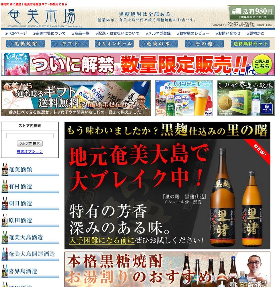 【YS】奄美市場