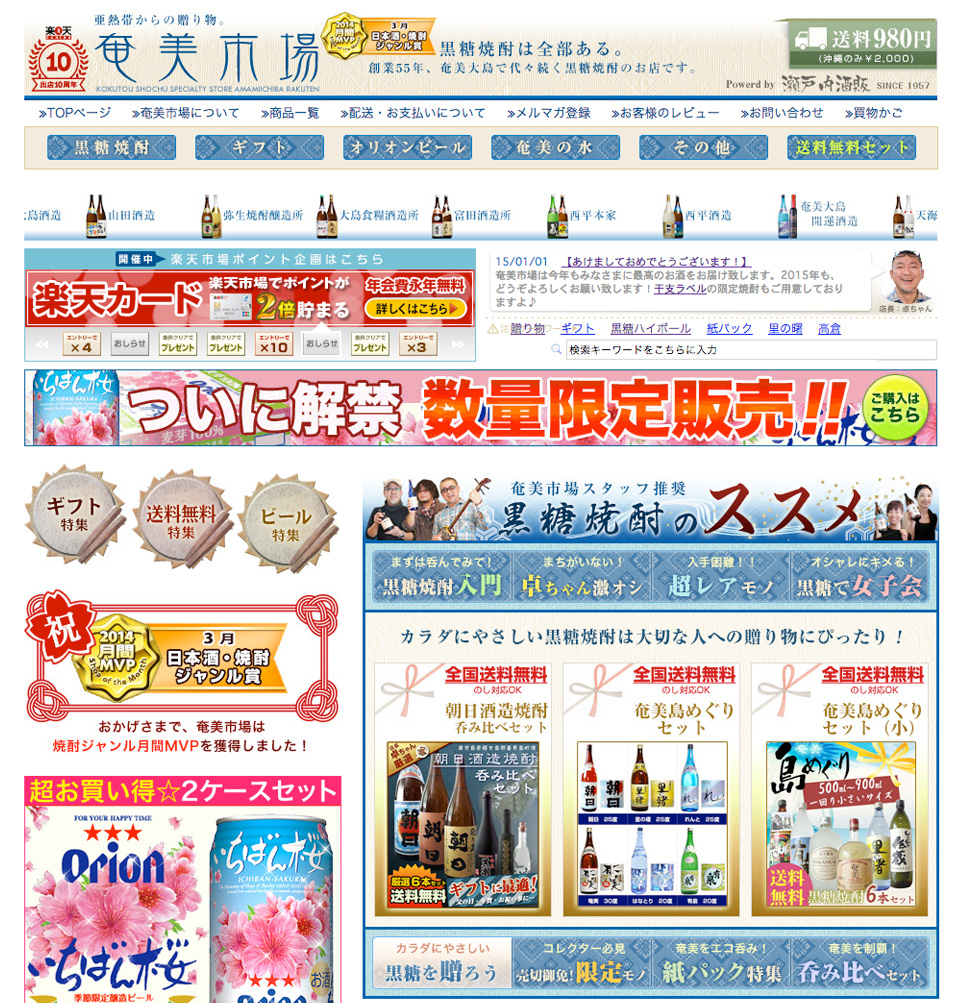 【楽天】奄美市場
