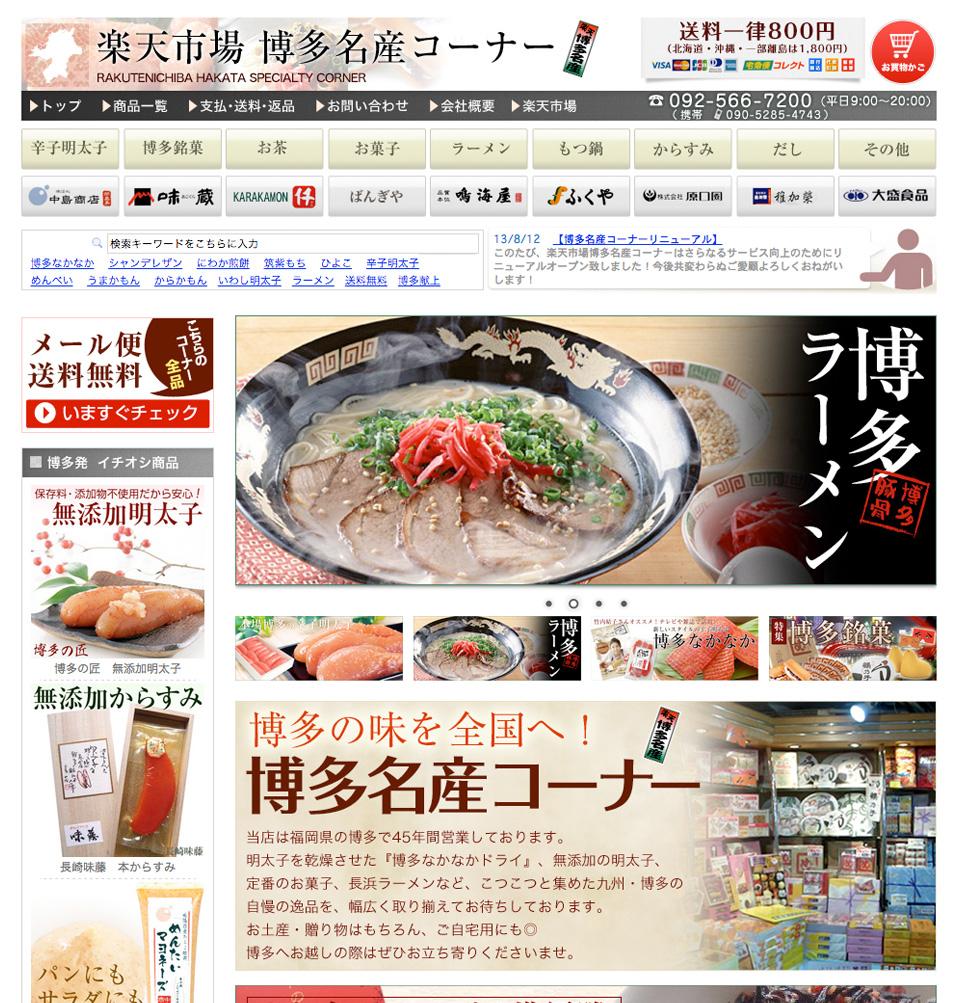 【楽天】博多名産コーナー