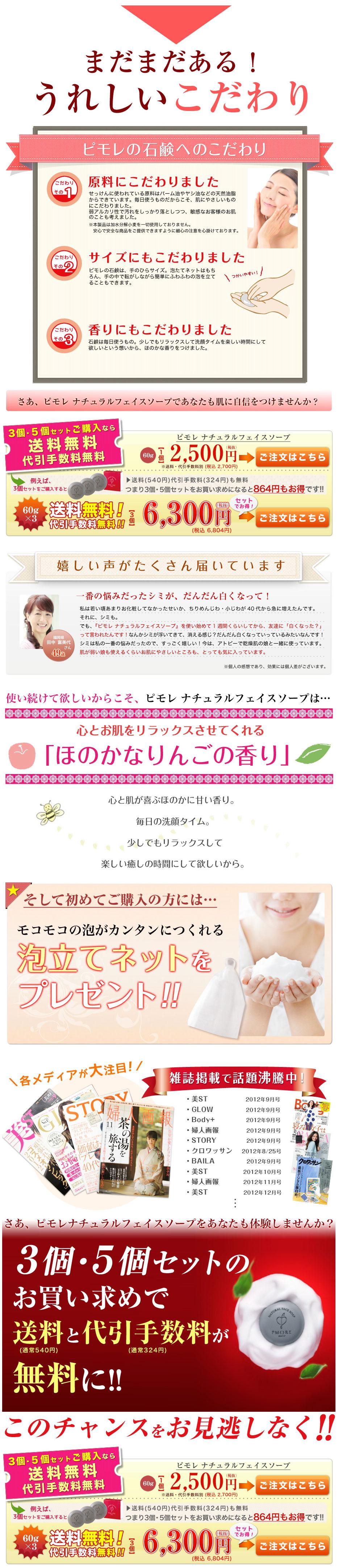 美容 洗顔石鹸