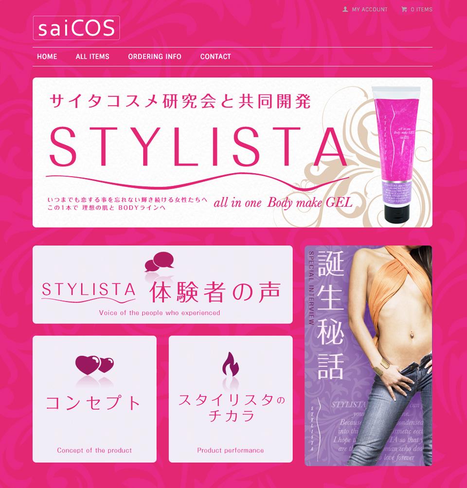 【本店】saiCOS STYLISTA
